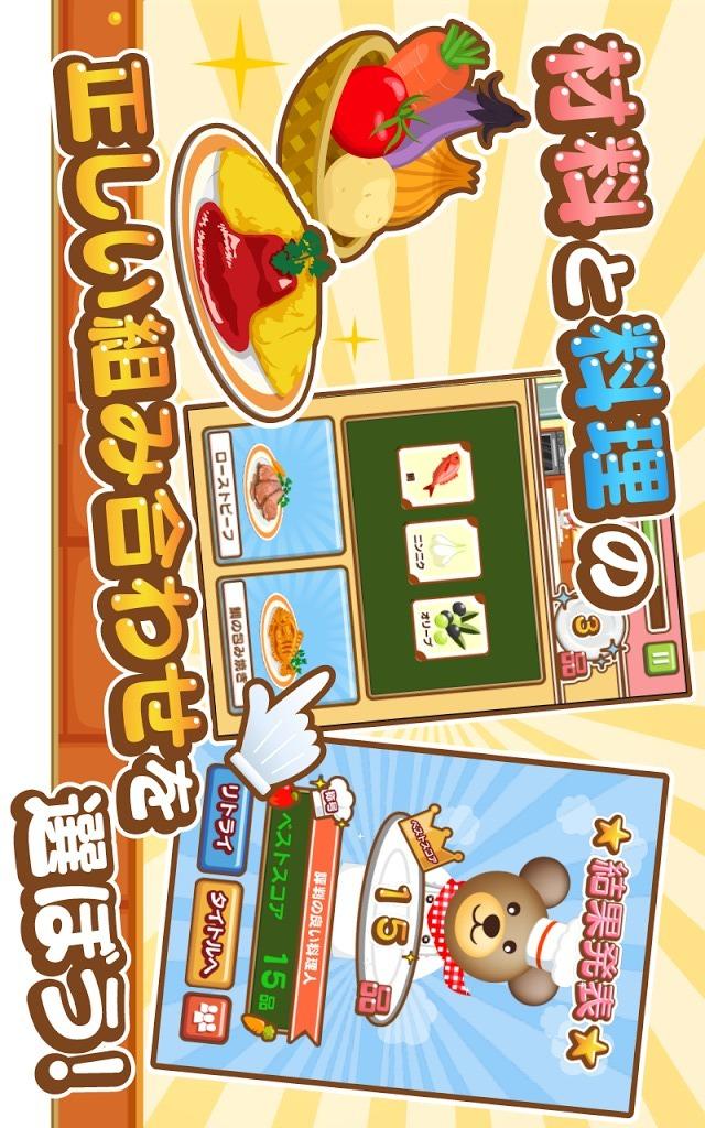 クマ's キッチン!のスクリーンショット_2