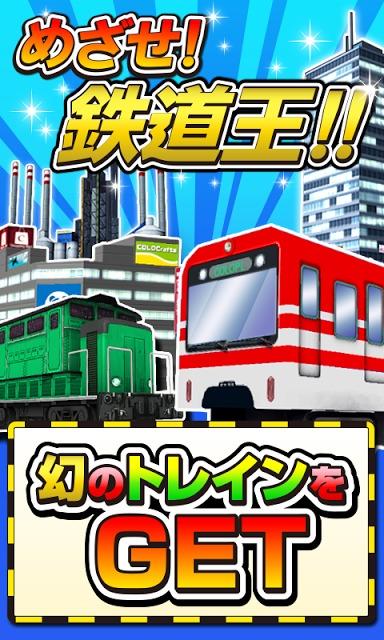 トレインシティ![登録不要の無料電車&街作りゲーム]のスクリーンショット_1