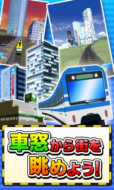 トレインシティ![登録不要の無料電車&街作りゲーム]のスクリーンショット_3