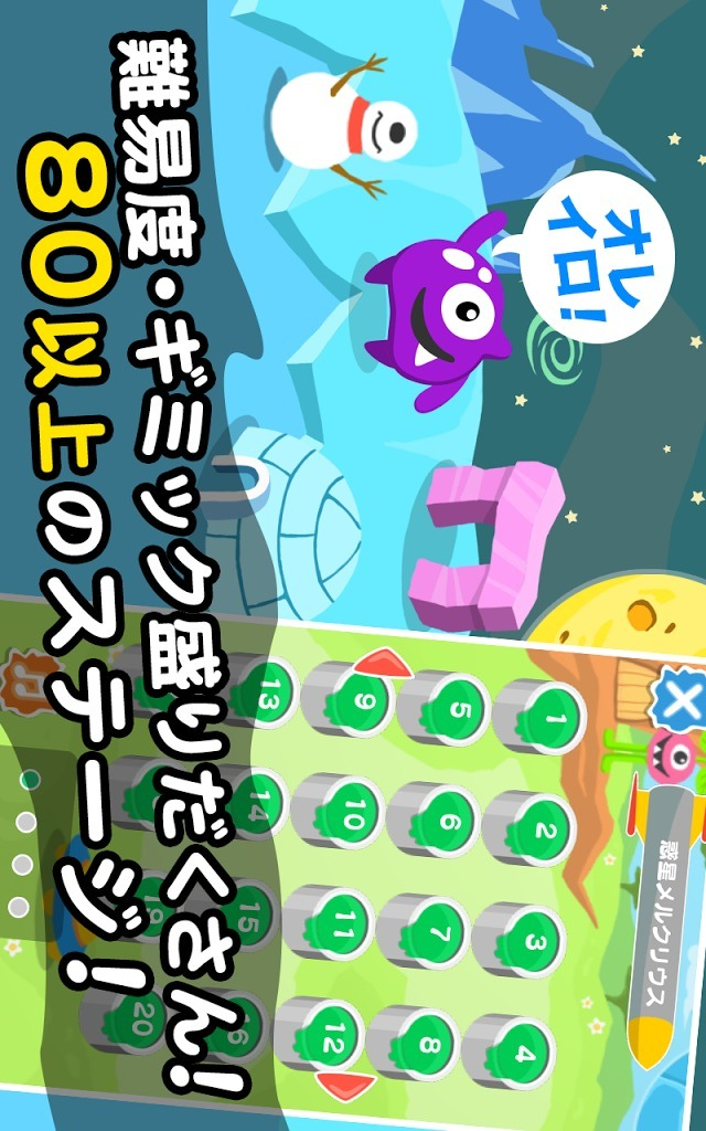 オレイロ!のスクリーンショット_2