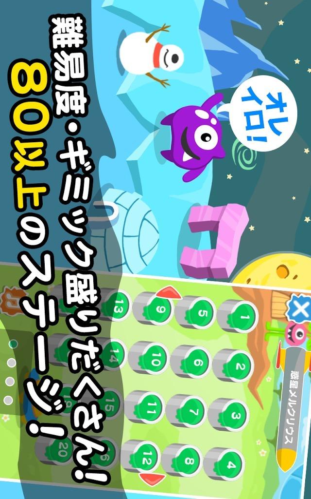 オレイロ!のスクリーンショット_5