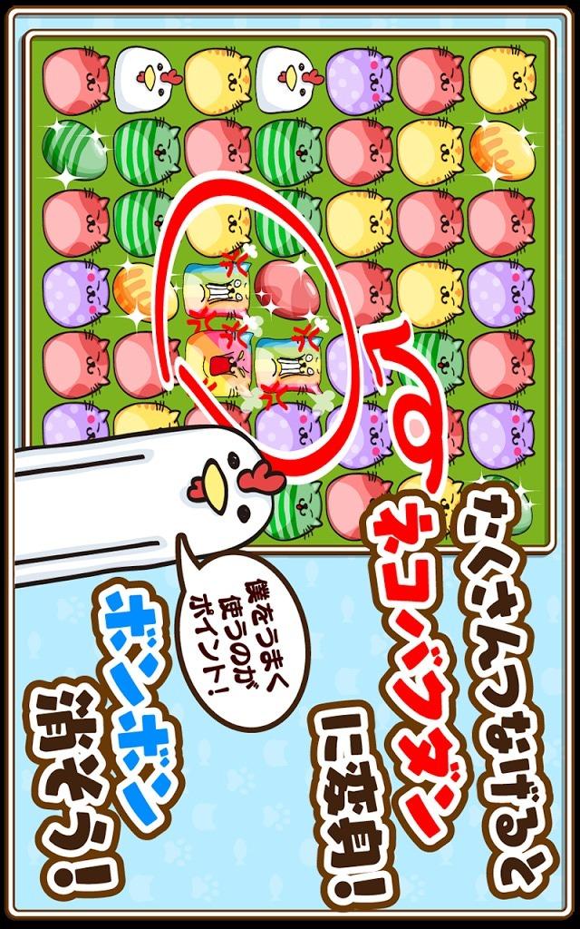 なぞってネコちゃん!(なわばり大戦争編)のスクリーンショット_2