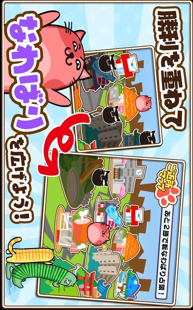 なぞってネコちゃん!(なわばり大戦争編)のスクリーンショット_5