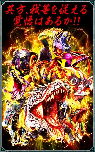 恐竜ドミニオンのスクリーンショット_1