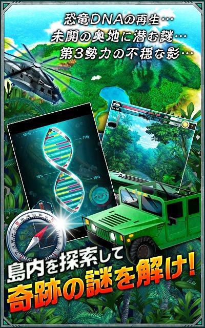 恐竜ドミニオンのスクリーンショット_2