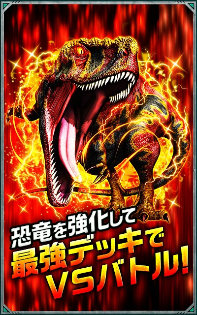 恐竜ドミニオンのスクリーンショット_5