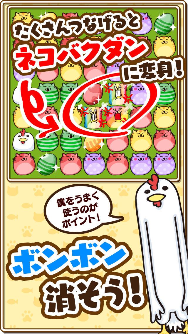 なぞってネコちゃん!のスクリーンショット_2
