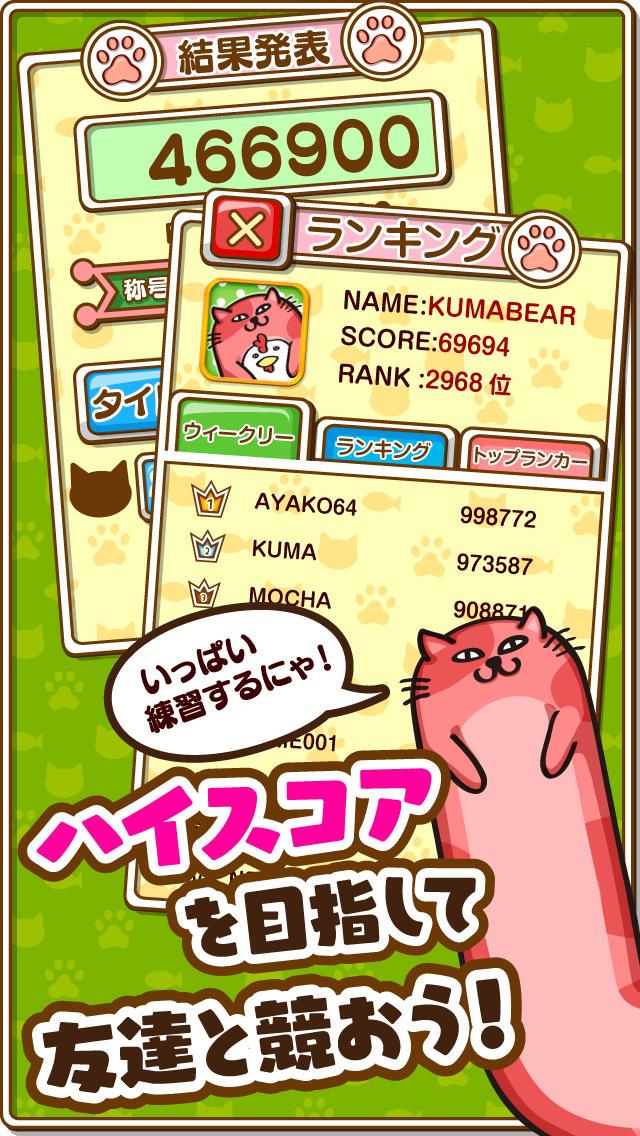 なぞってネコちゃん!のスクリーンショット_3