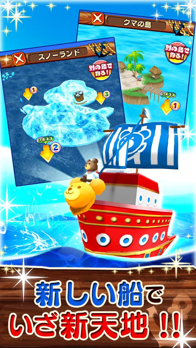 クマ、世界を釣る!のスクリーンショット_3