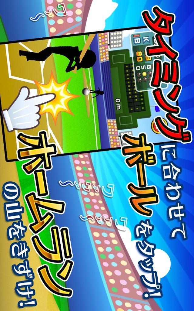 逆境ホームラン!<9回ウラ2死満塁シリーズ>のスクリーンショット_2