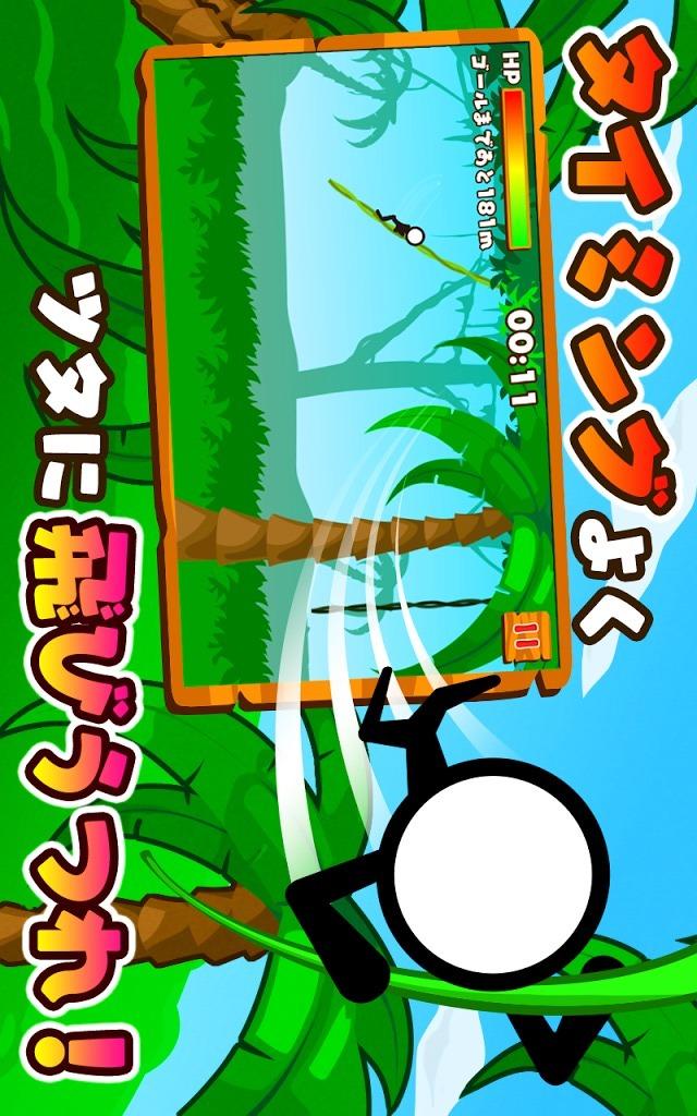 GO! GO! ジャングルジャンプ!のスクリーンショット_1