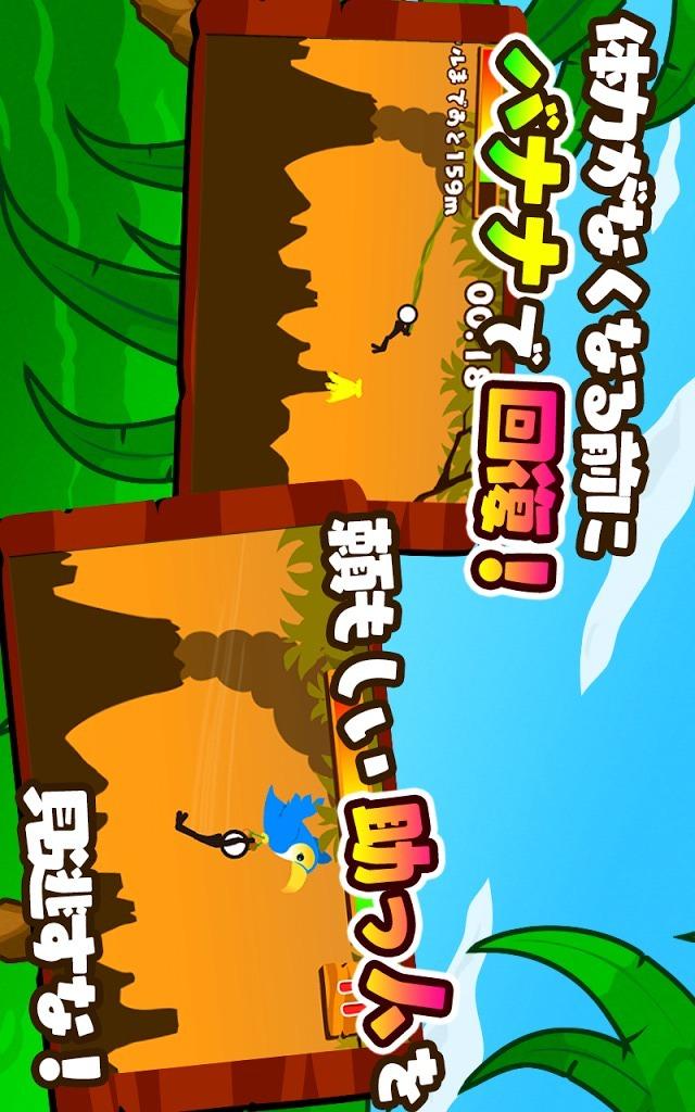 GO! GO! ジャングルジャンプ!のスクリーンショット_2