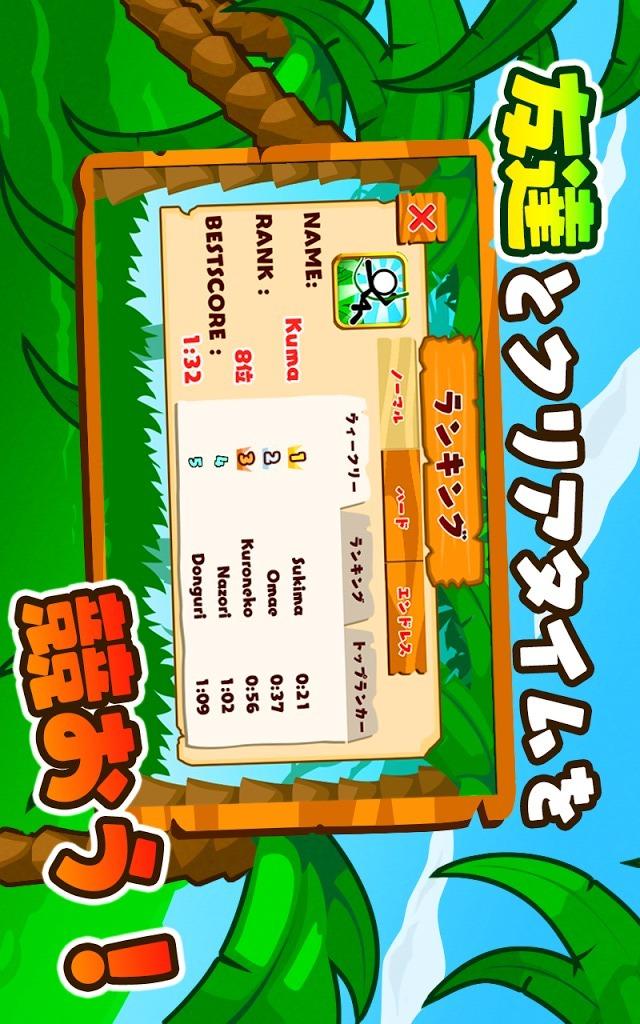 GO! GO! ジャングルジャンプ!のスクリーンショット_3