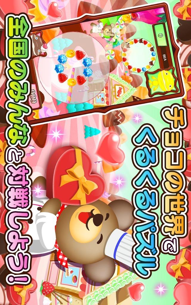 クマのスイーツパズル!チョコレート大作戦!のスクリーンショット_1