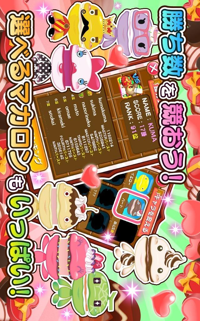 クマのスイーツパズル!チョコレート大作戦!のスクリーンショット_3