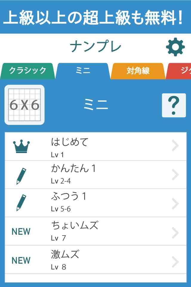 ナンプレ ( 数独 ) 一生遊べる無料アプリのスクリーンショット_2