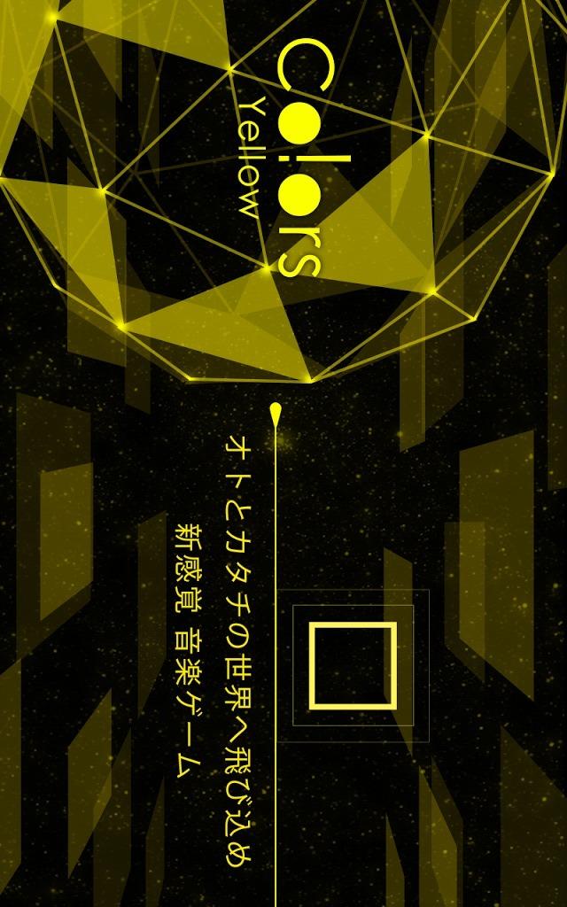 Co!ors Yellowのスクリーンショット_1