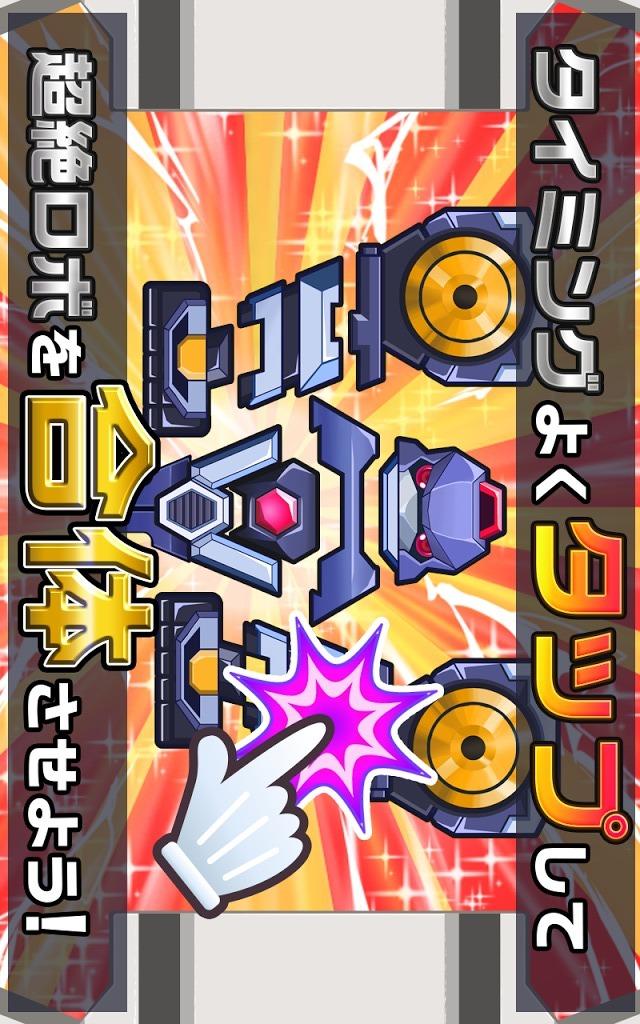 超絶!ガッタイダー!のスクリーンショット_4