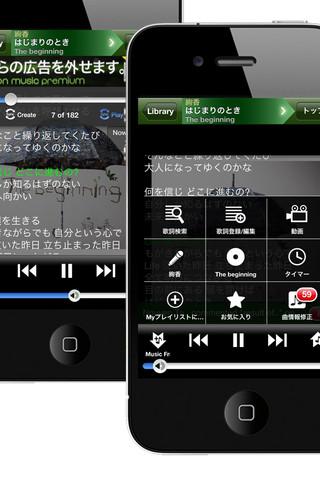 無料で歌詞連動動画プレイヤーのスクリーンショット_2