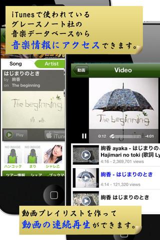 無料で歌詞連動動画プレイヤーのスクリーンショット_3