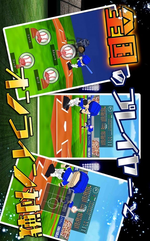 激闘オンラインベースボール!のスクリーンショット_2