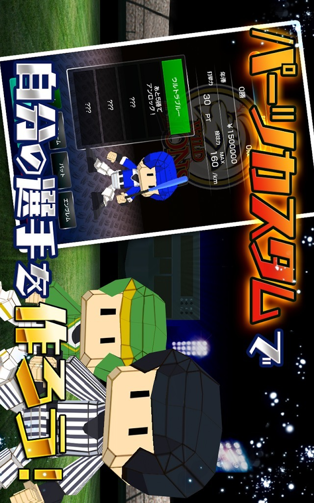 激闘オンラインベースボール!のスクリーンショット_3