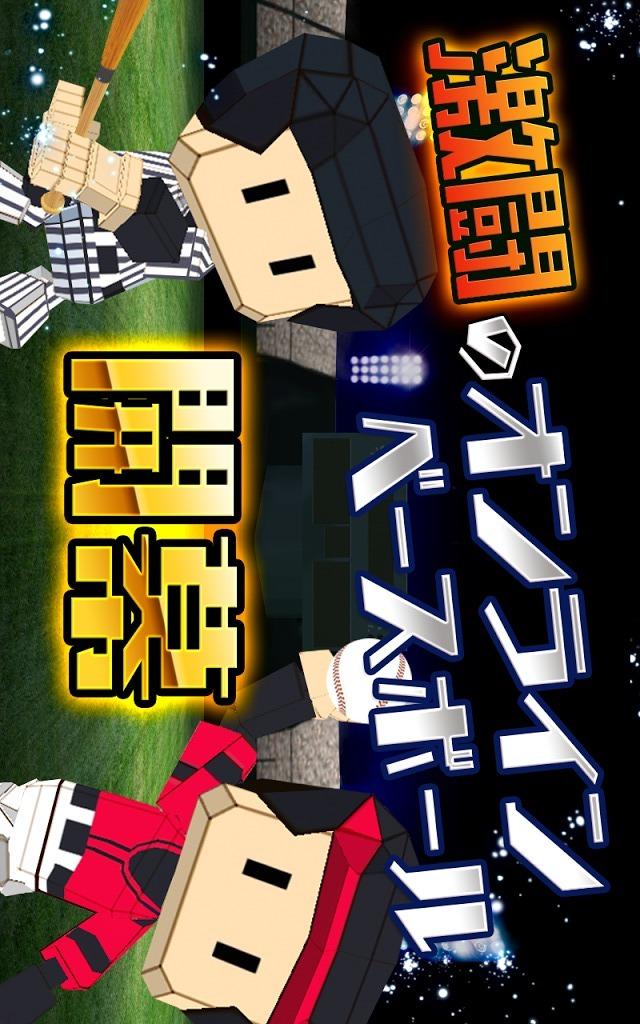 激闘オンラインベースボール!のスクリーンショット_4