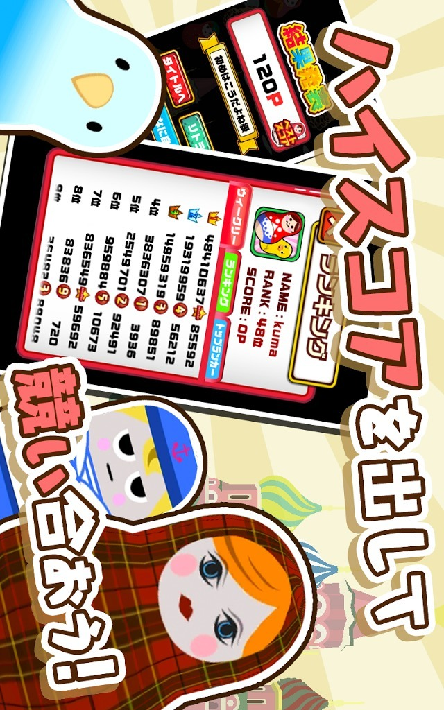 ポコッとマトちゃん!のスクリーンショット_3