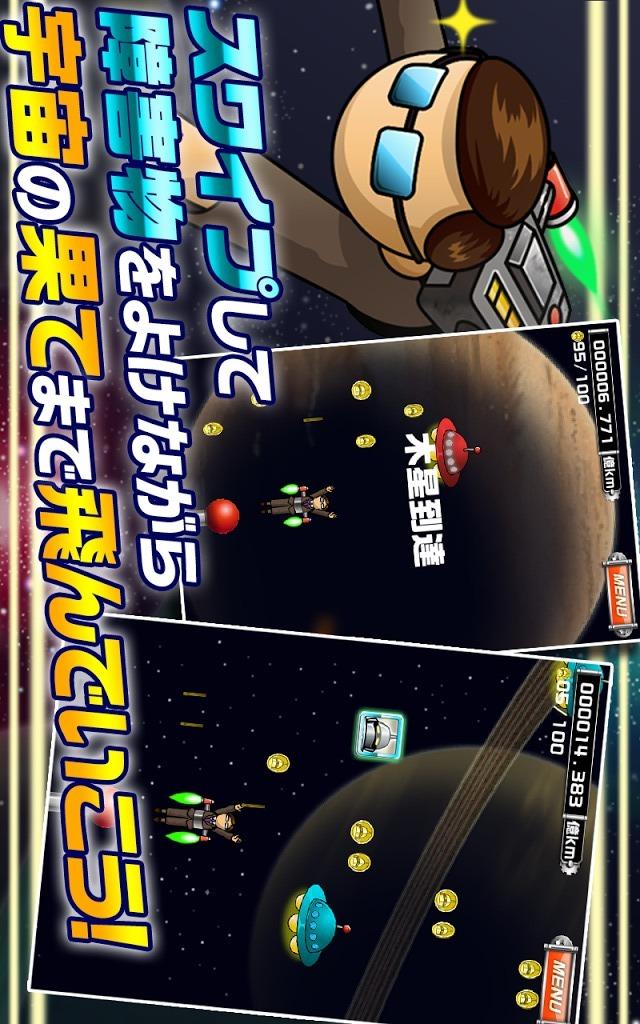 飛べ!Mr.ロケットのスクリーンショット_1