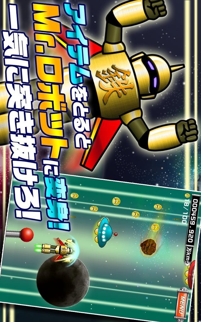 飛べ!Mr.ロケットのスクリーンショット_2