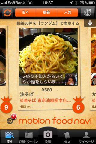 クーポン付グルメナビ Mobion Food Navi のスクリーンショット_1