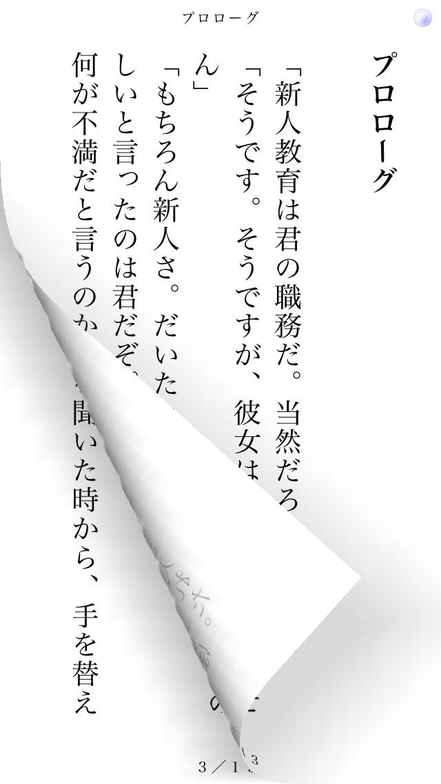 星の人 ~planetarian サイドストーリー~のスクリーンショット_1