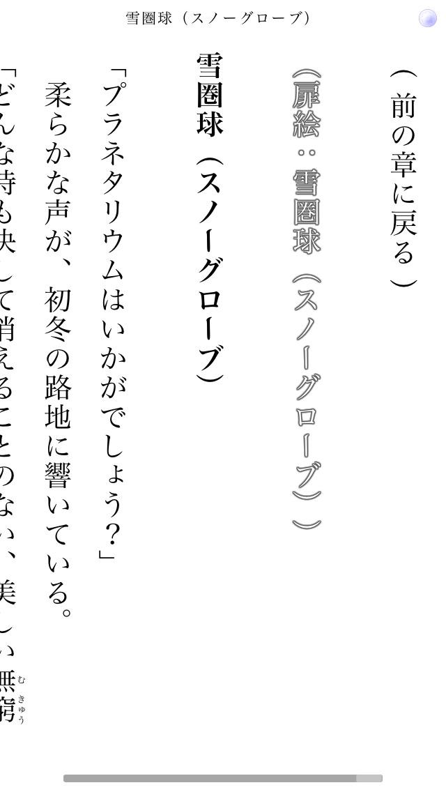星の人 ~planetarian サイドストーリー~のスクリーンショット_2