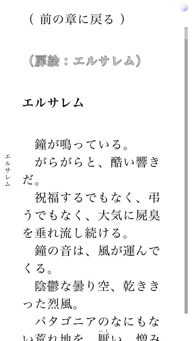 星の人 ~planetarian サイドストーリー~のスクリーンショット_3
