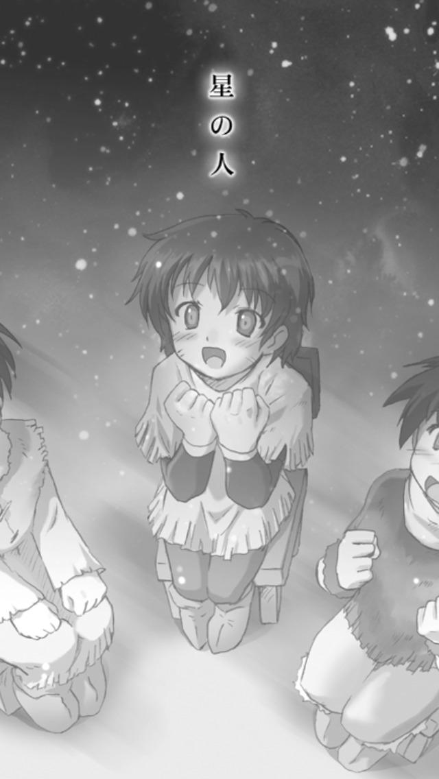 星の人 ~planetarian サイドストーリー~のスクリーンショット_4