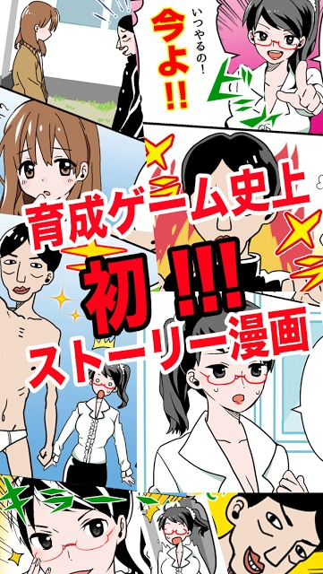 淡すぎる!青春筋肉物語〜もやしくん奮闘記〜のスクリーンショット_4