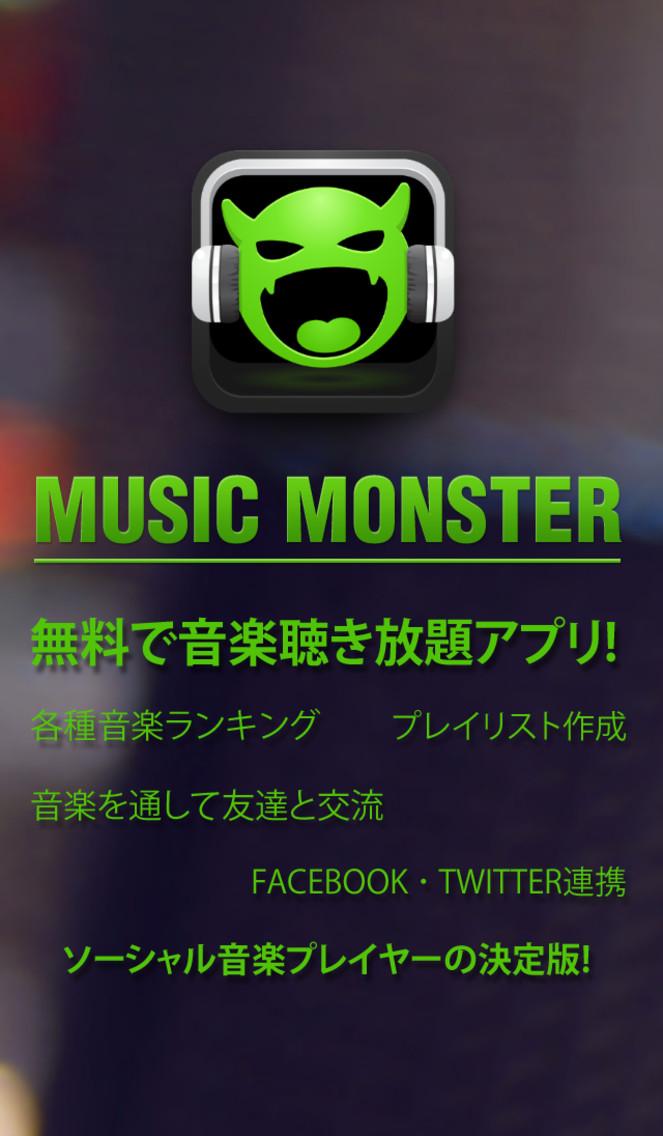 無料ソーシャル音楽プレイヤー Music Monsterのスクリーンショット_1