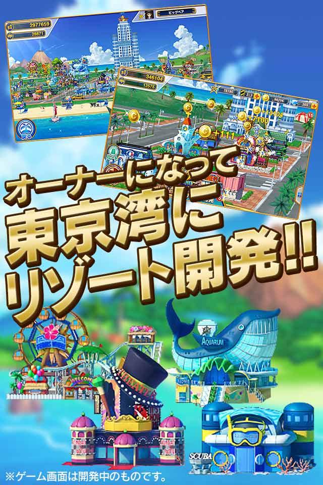 東京カジノプロジェクトのスクリーンショット_1