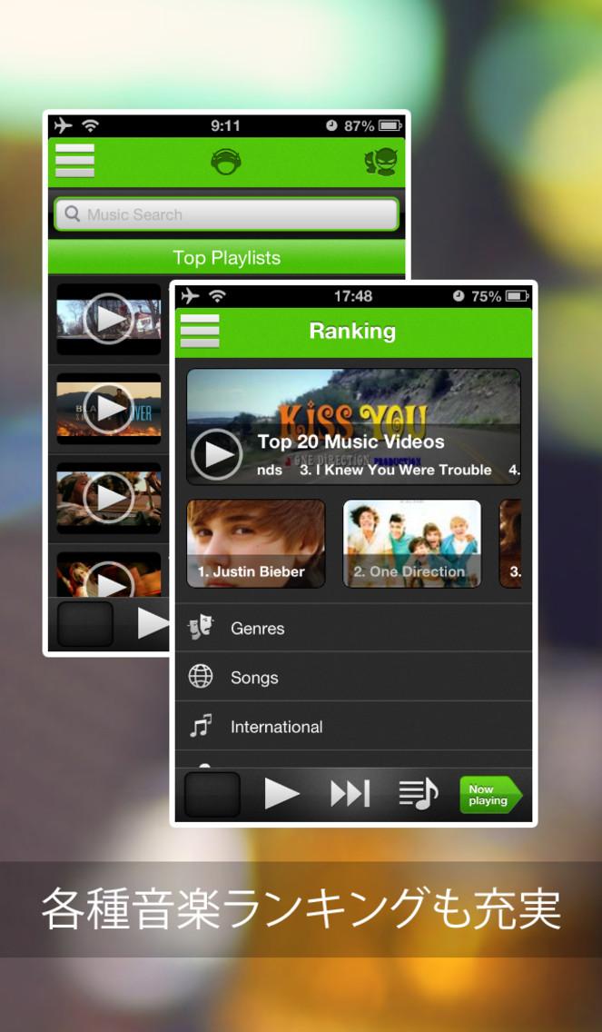 無料ソーシャル音楽プレイヤー Music Monsterのスクリーンショット_3