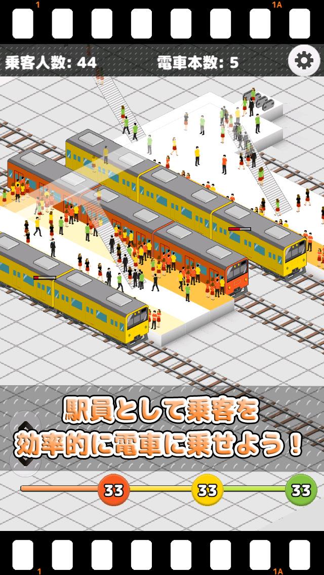 STATION - 僕は鉄道係員のスクリーンショット_2