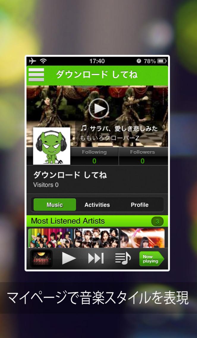 無料ソーシャル音楽プレイヤー Music Monsterのスクリーンショット_4