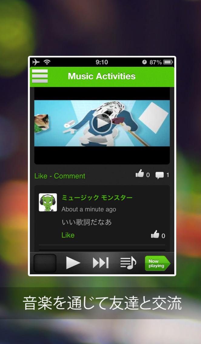 無料ソーシャル音楽プレイヤー Music Monsterのスクリーンショット_5