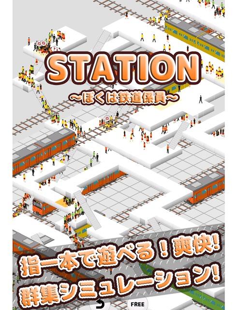 STATION - 僕は鉄道係員のスクリーンショット_1
