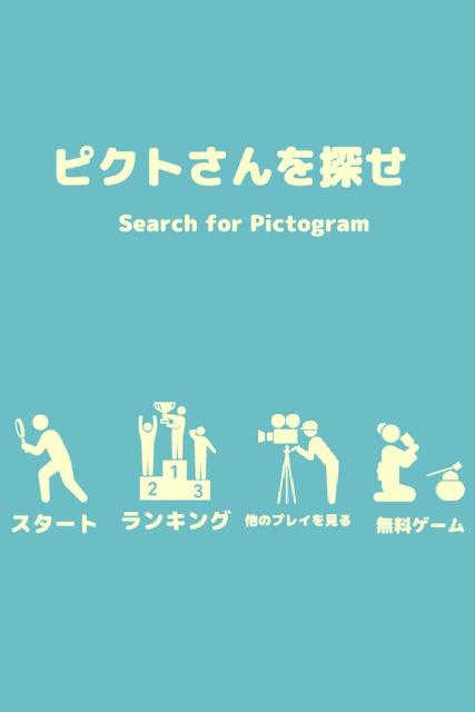 ピクトさんを探せ! 〜アイコンでタッチナンバー〜のスクリーンショット_3