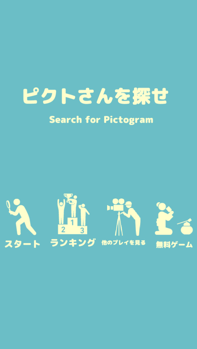 ピクトさんを探せ! 〜アイコンでタッチナンバー〜のスクリーンショット_1