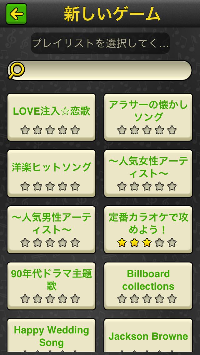 クイズ・イントロドン!のスクリーンショット_5
