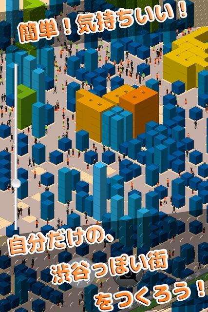 渋谷をつくろうのスクリーンショット_4