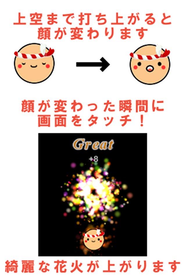 けん玉花火のスクリーンショット_3