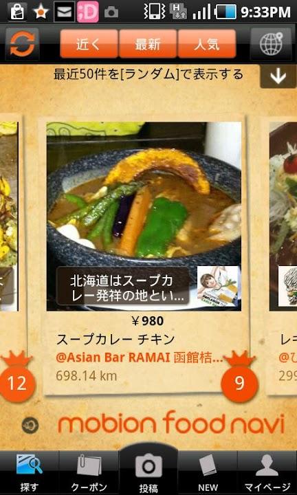 mobion food navi (モビオンフードナビ)のスクリーンショット_1