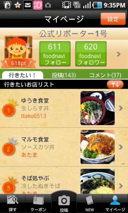 mobion food navi (モビオンフードナビ)のスクリーンショット_3